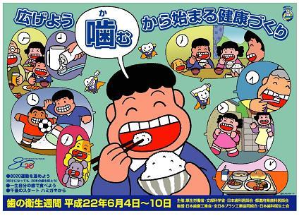 歯の衛生週間_ポスター