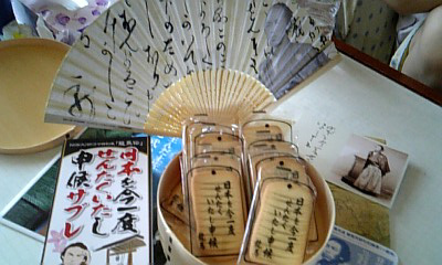 100818_135110sentakusabure.jpg