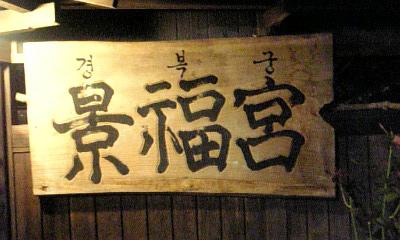 DVC00157景福宮