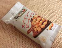 スパイシーピーナッツ (2)