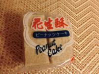 ピーナッツケーキ (2)