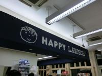 HAPPYローソン