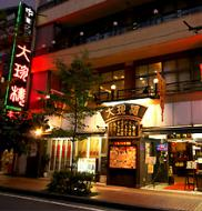 daichinnrou 本館