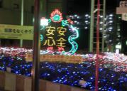 加賀町警察