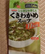 茎わかめスープ (2)