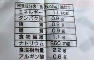 茎わかめスープ (3)