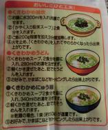 茎わかめスープ (4)