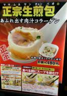 胡椒餅 (3)