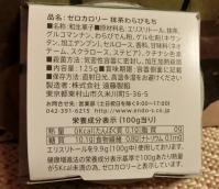 3ゼロカロリーわらび餅