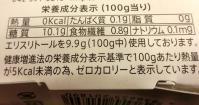 3ゼロカロリーわらび餅(4)