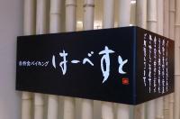 はーべすと (6)