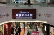 東横のれん街 (2)