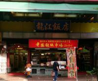 中華スーパー