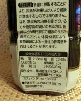 健茶王栄養表示