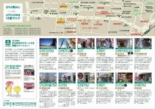 まちの駅パンフレット_中面
