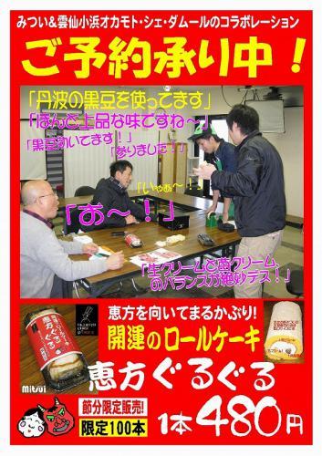 恵方ぐるぐる予約用ポスター3md2