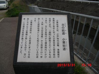 8やはり説明書に小栗街道(熊野古道)