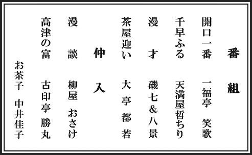 磯七&八景