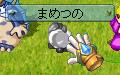 まめつの②0115