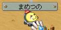 まめつの③0115