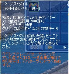 バーゲスト鎧装備効果0115