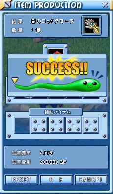 闇手成功0115