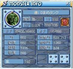 Dまめタンク0206