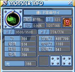 ド本命サイ・ステ0311