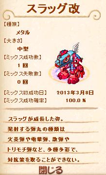 ミックス図鑑スラッグ改0311