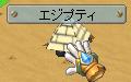 エジ②0311