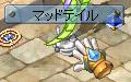 マッド①0311