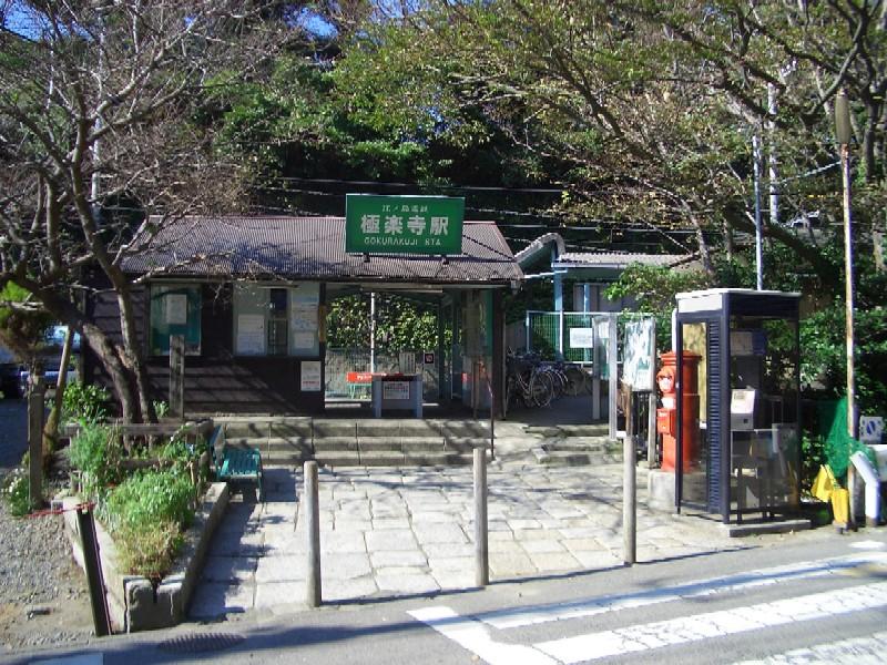 極楽寺駅正面