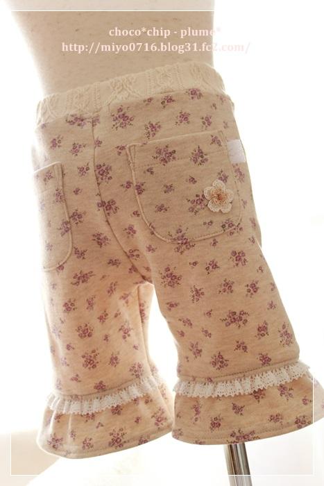 裾フリルパンツ(1)