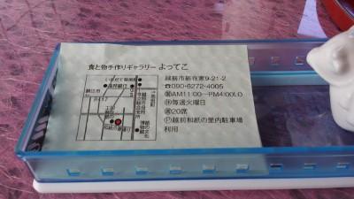 DCIM0142 (400x225)
