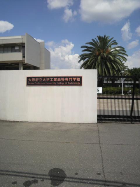 大阪府立大学高専