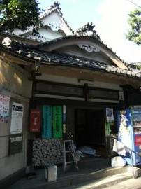 !!!野崎浴場3