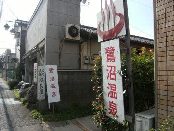 鷺沼温泉 9_20141001