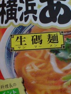 サンマーメン(冷凍食品)