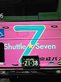 後ろから見ると「7」が目立ちます