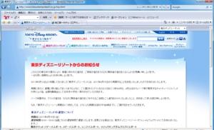 東京ディズニーリゾートオフィシャルサイト