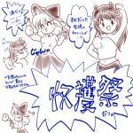収穫祭漫画01