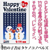 竹の子バレンタイン