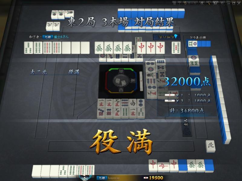 大三元(7)