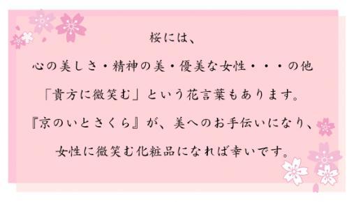 itosakura_16_convert_20110111144242.jpg