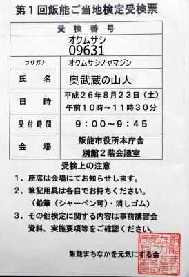 ☆IMGP9319