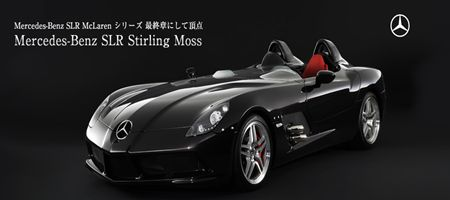 slr_stirling_moss_R.jpg