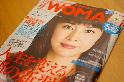 日経ウーマン2月号