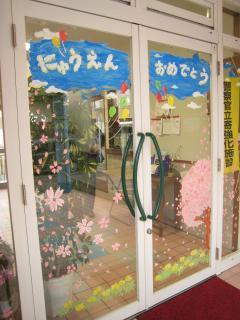 にゅうえんおめでとう・桜