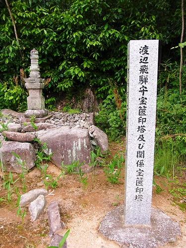 渡辺飛騨守の墓