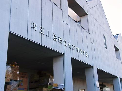 埼玉川越総合地方卸売市場